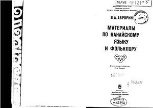 Аврорин В.А. Материалы по нанайскому языку и фольклору