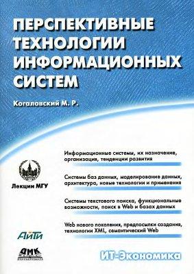 Когаловский М.Р. Перспективные технологии информационных систем