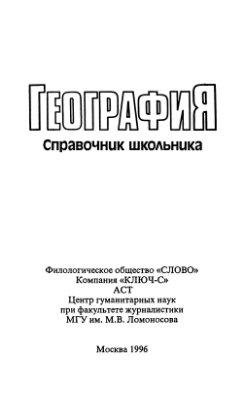 Майорова Т.С. Справочник школьника. География