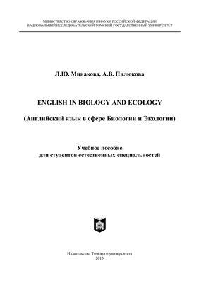 Минакова Л.Ю., Пилюкова А.В. English in Biology and Ecology (Английский в сфере Биологии и экологии)