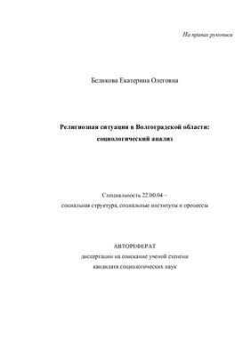 Беликова Е.О. Религиозная ситуация в Волгоградской области: социологический анализ