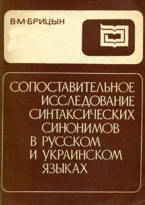 Брицин В.М. Співставне дослідження синонімів в російській та українській мовах