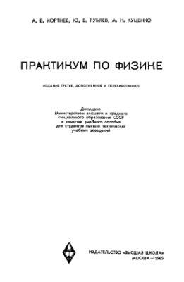 Кортнев А.В, Рублев Ю.В. и др. Практикум по физике
