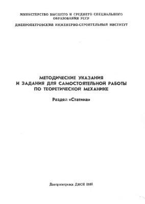 Вольский С., Креймер Ю. Методические указания и задания для самостоятельной работы по теоретической механике. Раздел Статика