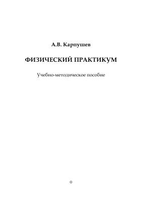 Карпушев А.В. Физический практикум