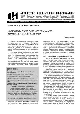 Агентство социальной информации. Информационно-аналитический бюллетень 2001 №20