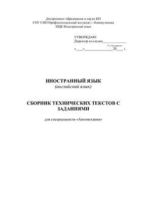 Антонова Ю.В. Сборник технических текстов с заданиями для специальности Автомеханик