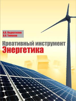 Подкатилин А.В., Тимохов В.И. Креативный инструмент Энергетика