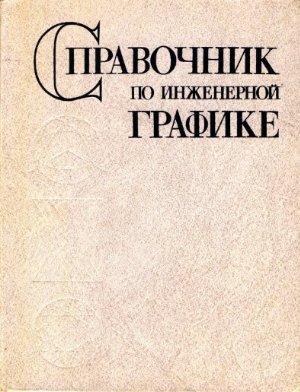 Потишко А.В., Крушевская Д.П. Справочник по инженерной графике