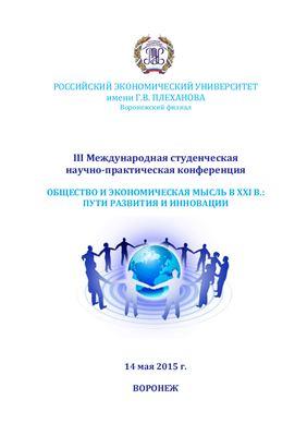 Общество и экономическая мысль в XXI в.: пути развития и инновации