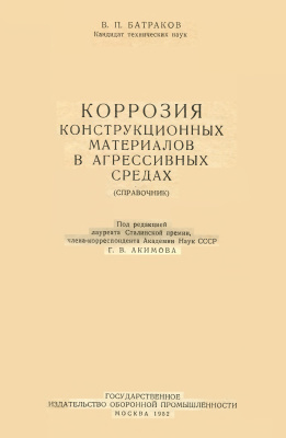 Батраков В.П. Коррозия конструкционных материалах в агрессивных средах