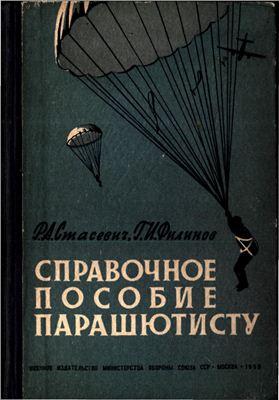 Стасевич Р.А., Филинов Г.И. Справочное пособие парашютисту