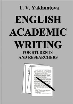 Yakhontova T.V. English Academic Writing