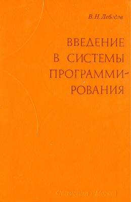 Лебедев В.Н. Введение в системы программирования