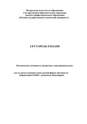 Беззатеева Э.Г. LET`S SPEAK ENGLISH