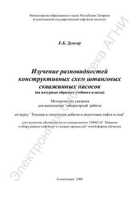 Думлер Е.Б. Изучение разновидностей конструктивных схем штанговых скважинных насосов