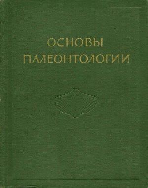 Орлов Ю.А. Основы палеонтологии (в 15 томах). Том 7. Мшанки, брахиоподы, форониды
