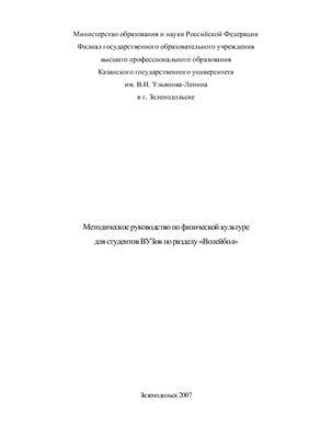 Мирзиев Р.Ф., Солдаткин А.Г. Методическое руководство по физической культуре для студентов вузов по разделу Волейбол