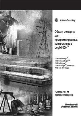 Allen-Bredley/Rockwell.1756-PM001G. Руководство по эксплуатации. Общая методика для программируемых контроллеров Logix5000