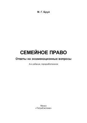 Бруй М.Г. Семейное право