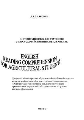 Силкович Л.А. Английский язык для студентов сельскохозяйственных вузов. Чтение