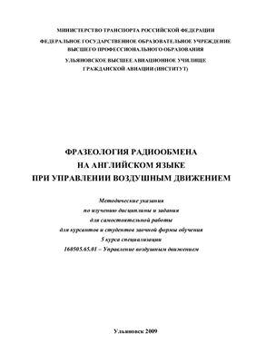 Воронянская Е.Л., Кузнецова О.М. Фразеология радиообмена на английском языке при управлении воздушным движением