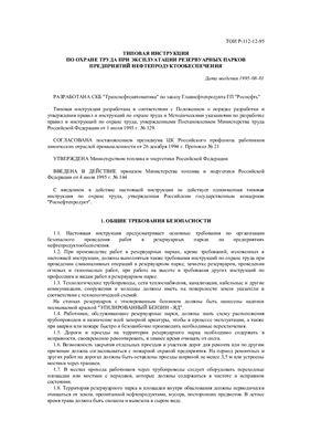 ТОИ Р-112-12-95. Типовая инструкция по охране труда при эксплуатации резервуарных парков предприятий нефтепродуктообеспечения