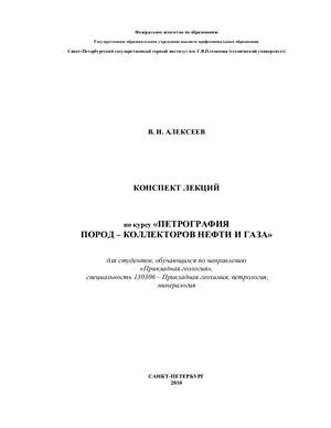 Алексеев В.И. Конспект лекций по курсу Петрография пород-коллекторов нефти и газа