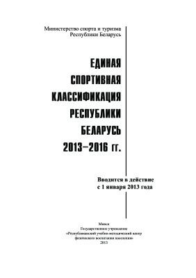 Единая спортивная классификация Республики Беларусь 2013-2016 гг