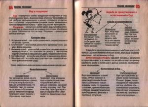 Акимов С.С., Ахмалишева А.Х., Хренов А.В. Биология в таблицах, схемах, рисунках