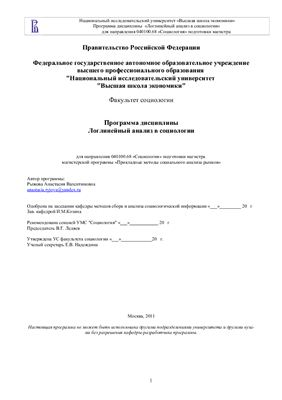 Программа дисциплины - Логлинейный анализ в социологии