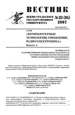 Вестник Южно-Уральского государственного университета 2007 №23 (95). Серия Компьютерные технологии, управление, радиоэлектроника Выпуск 6