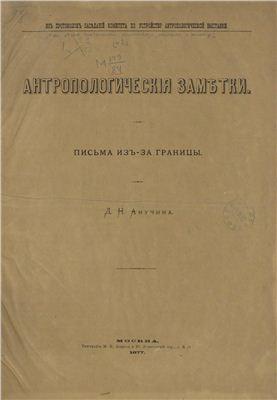 Анучин Д.Н. Антропологические заметки. Письма из-за границы