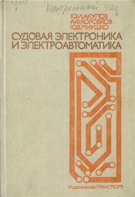 Акулов Ю.И. Судовая электроника и электроавтоматика