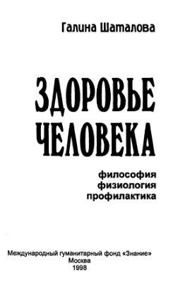 Шаталова Г.С. Здоровье человека: философия, физиология, профилактика