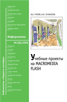 Попов В.А., Сенокосов А.И. Учебные проекты на Macromedia Flash