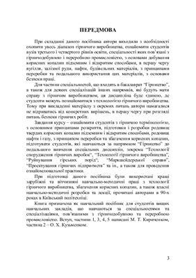 Основы горного производства (на укр.)