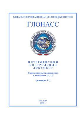 ИКД ГЛОНАСС (редакция 5.1) 2008г