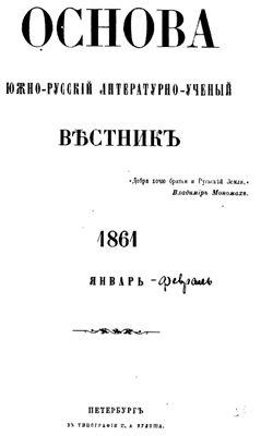 Основа. Южно-русский литературно-ученый вестник 1861, 1862