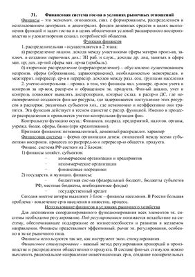 Ответы на государственный экзамен по экономике, кафедра Финансы и кредит - 2011 г