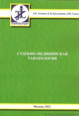 Туманов Э.В., Кильдюшов Е.М., Соколова 3.Ю. Судебно-медицинская танатология