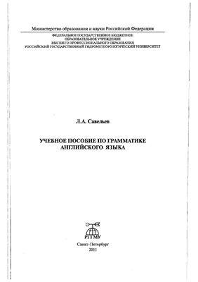 Савельев Л.A. Учебное пособие по грамматике английского языка