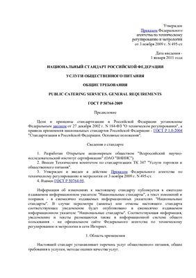 ГОСТ Р 50764-2009 Услуги общественного питания. Общие требования