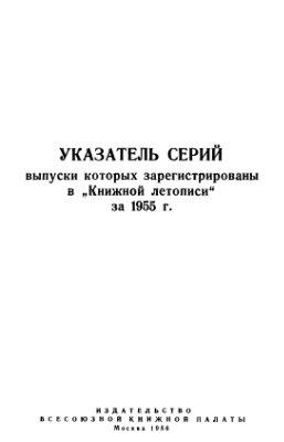 Указатель серий, выпуски которых зарегистрированы в Книжной летописи за 1955 год