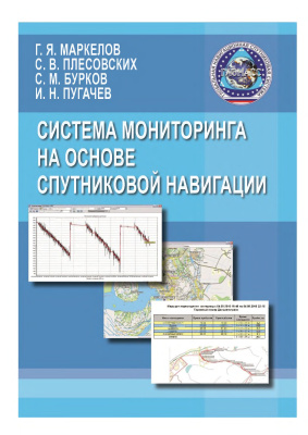 Маркелов Г.Я., Плесовских С.В., Бурков С.М., Пугачев И.Н. Система мониторинга на основе спутниковой навигации
