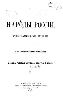 Народы России. Этнографические очерки. 2части