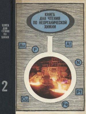 Крицман В.А. (сост.). Книга для чтения по неорганической химии. Часть 2