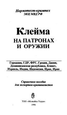 Шаульский Е.В., Лебардин А.Г., Бердник П.В., Гуздуп В.А. Клейма на патронах и оружии