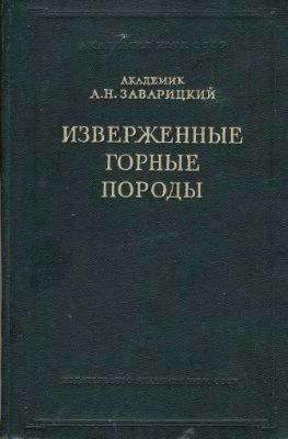 Заварицкий А.Н. Изверженные горные породы