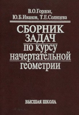 Гордон В.О., Иванов Ю.Б. и др. Сборник задач по курсу начертательной геометрии